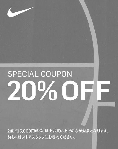 170418_NSO_SPECIAL_COUPON_Signage_2x150002.jpg
